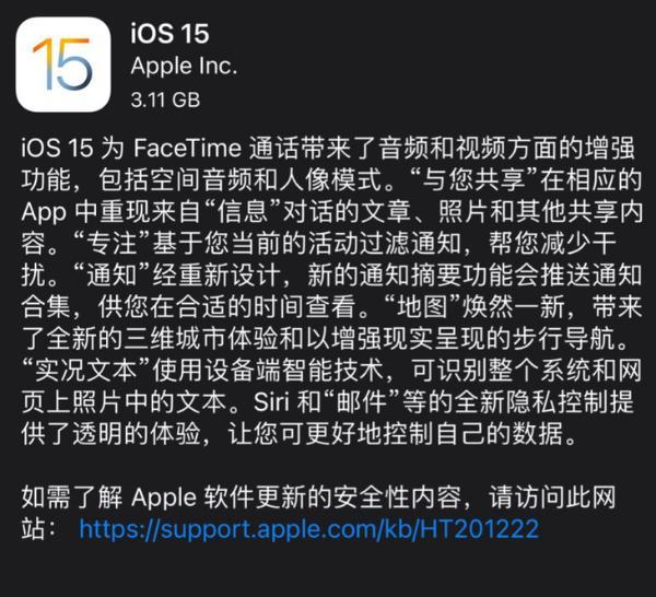 苹果iOS 15正式更新,以下设备可进行升级