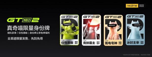 真我GT Neo2发布:性能、屏幕升级,2399元起