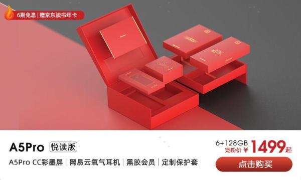 海信阅读手机空前大促!917元大额神券加持超低价可得_驱动中国