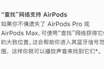 """iOS 15""""查找""""网络支持AirPods功能要来了,今秋稍晚时候推出"""