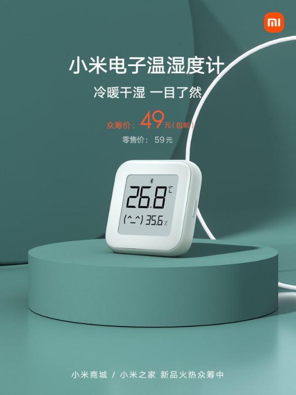 仅售49 元,小米电子温湿度计开启众筹