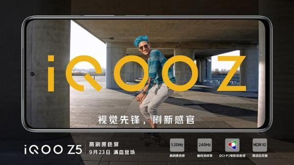 iQOO Z5明天发布 预热信息汇总