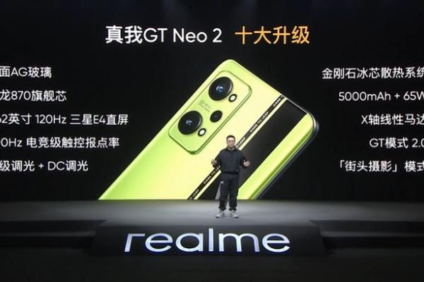 realme真我GT Neo2强势登场,首批支持王者荣耀120Hz模式