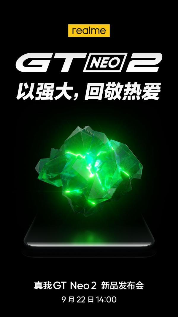 以强大回敬热爱,realme 真我GT Neo2将于9月22日发布