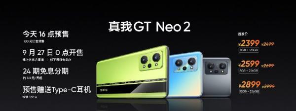 realme真我GT Neo2站稳最稳游戏主力机的背后:刷新行业散热天花板