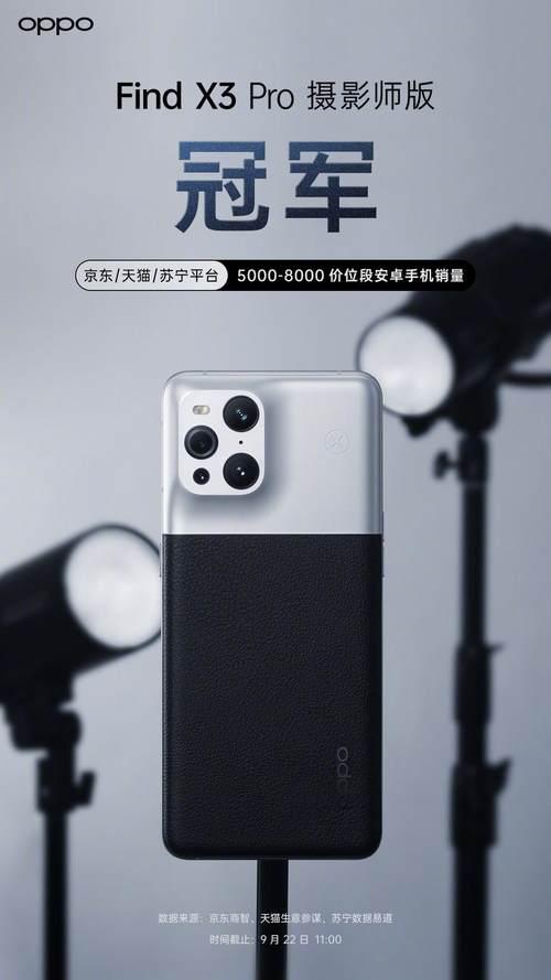 全新系统加持,Find X3 Pro摄影师旗舰体验再进化