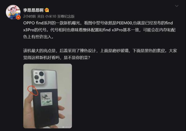 OPPO Find系列新机曝光,类似相机的复古设计