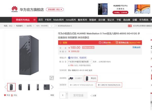 华为上架新台式主机,售价3899元起