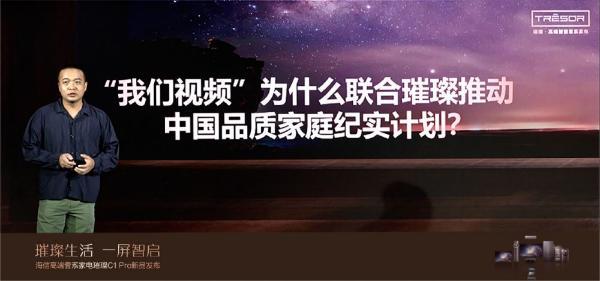 """海信璀璨携手新京报""""我们"""" 发起中国品质家庭纪实计划_驱动中国"""