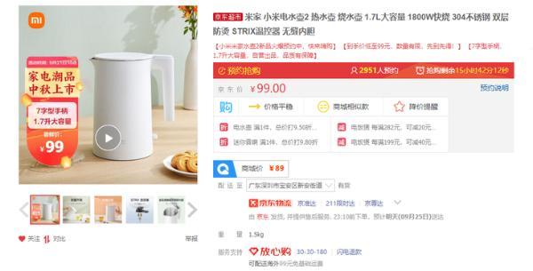 小米米家电水壶2开售,目前售价99元