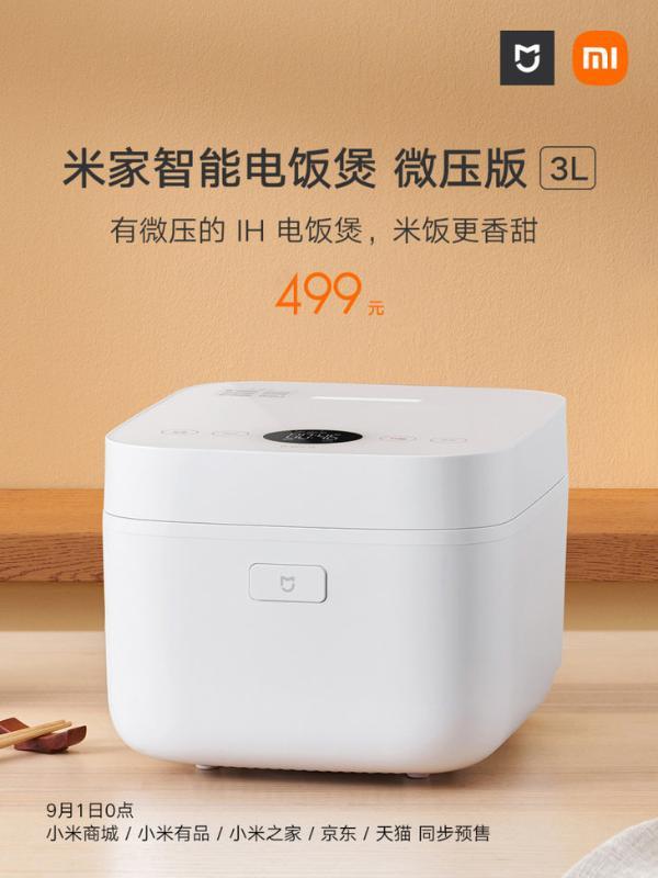 米家智能电饭煲微压版 3L开启预售,449元