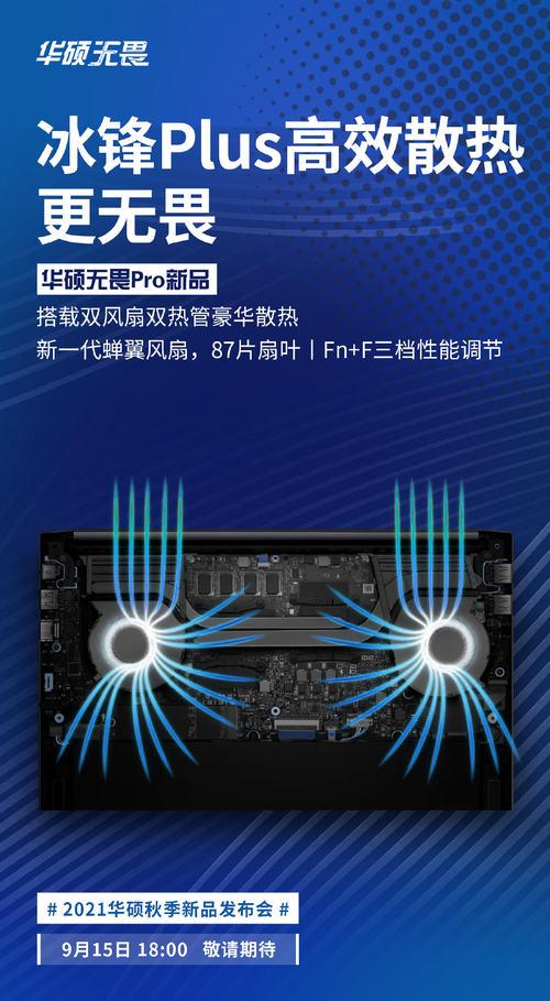华硕无畏 Pro系列新品预热 搭载RTX 3050独显