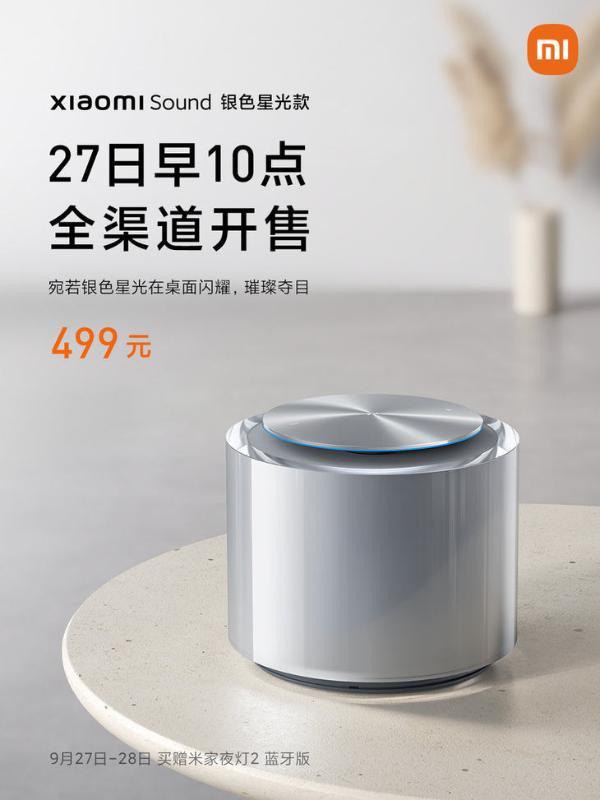 小米Sound银色星光款公布,9月27开售