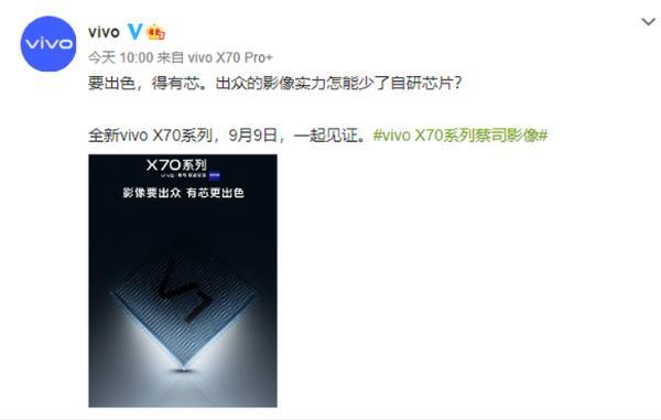 vivo X70系列将配V1芯片,再创影像体验新高度