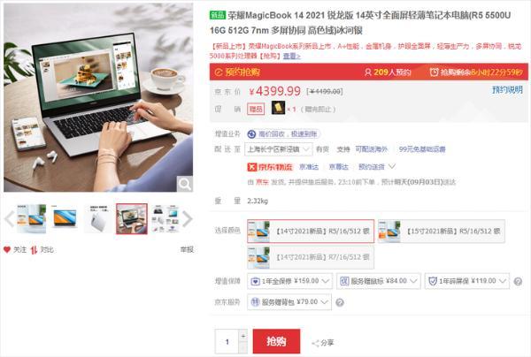 荣耀MagicBook 14锐龙版轻薄本4399元