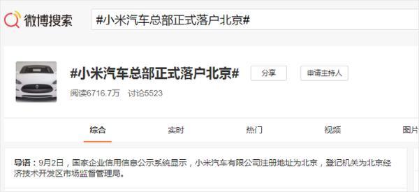 小米汽车总部正式落户北京