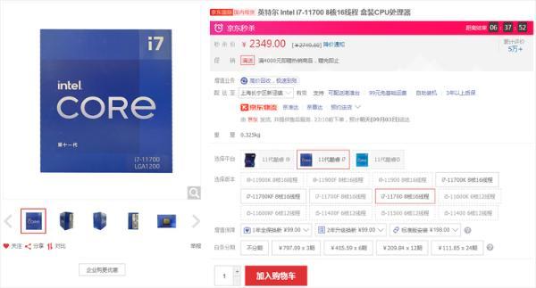 核显主机好选择 i7-11700特惠价2349元