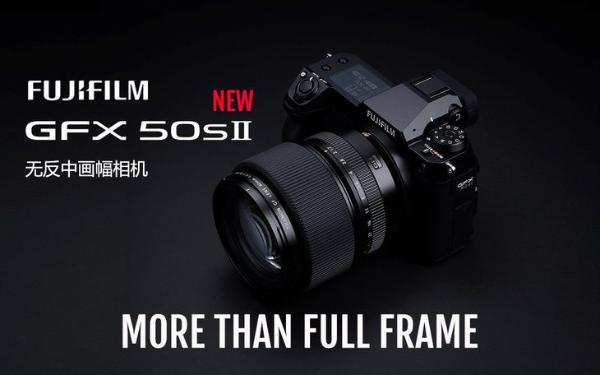 小巧轻便搭载防抖功能 富士发布GFX 50SII中画幅无反相机