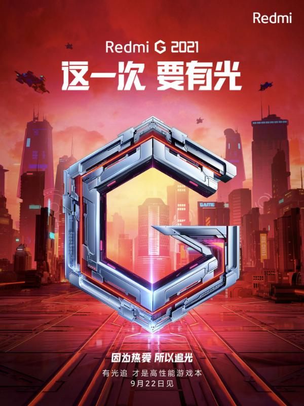 Redmi G 2021 游戏本官宣,将支持光线追踪