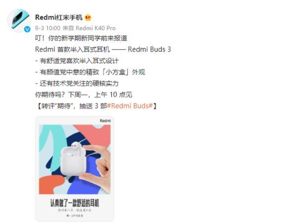 红米官宣Redmi Buds 3耳机,9月6日发布