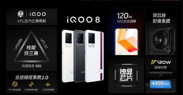 采用全新光致变色工艺,iQOO 8燃配色预售开启