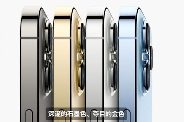 iPhone 13 Pro/iPhone 13 Pro Max发布 新增120HZ高刷