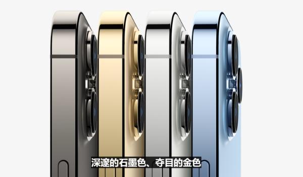 iPhone13系列正式发布,相比上代有优惠