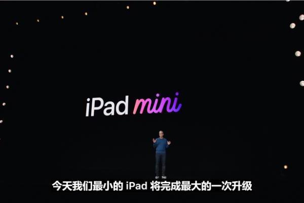 换用全面屏设计,苹果推出新款iPad mini