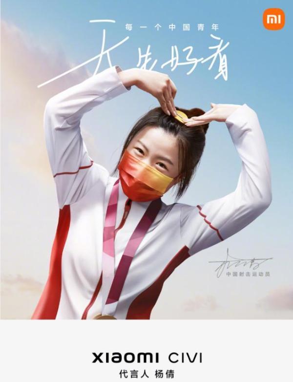 奥运冠军杨倩正式成为小米Civi代言人