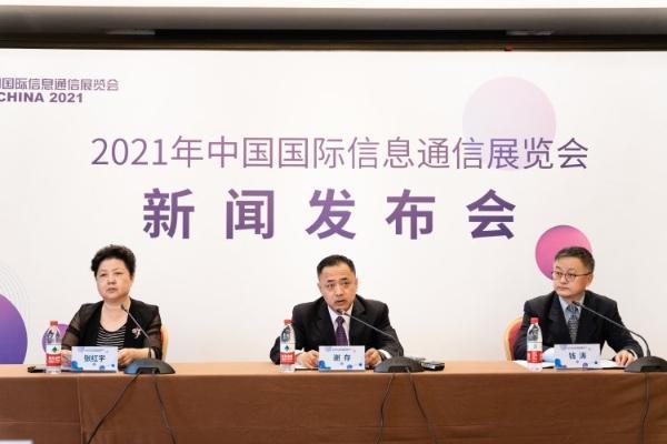 2021中国国际信息通信展将于9月27日在京召开