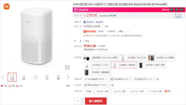 小米品牌日特惠!小米小爱音箱仅239元
