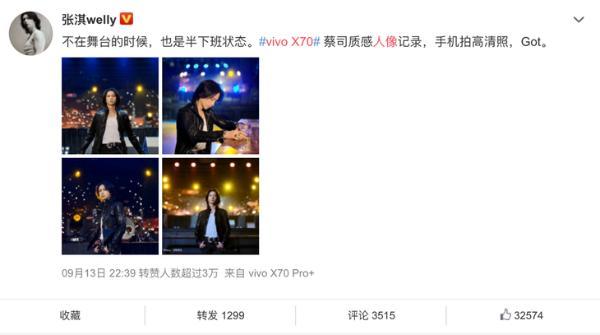 vivo X70系列内置四大镜头组 重现蔡司经典人像