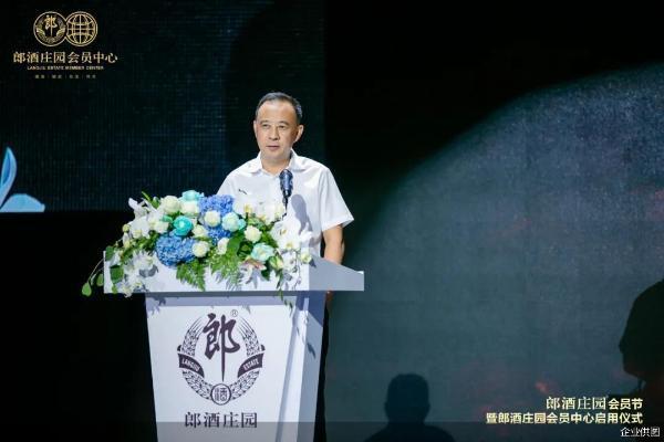 郎酒庄园会员中心揭幕,汪俊林:不仅仅是品鉴之地