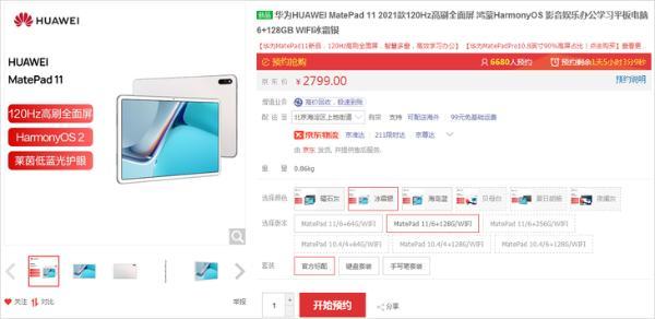 2799元 华为MatePad 11京东自营再次预售