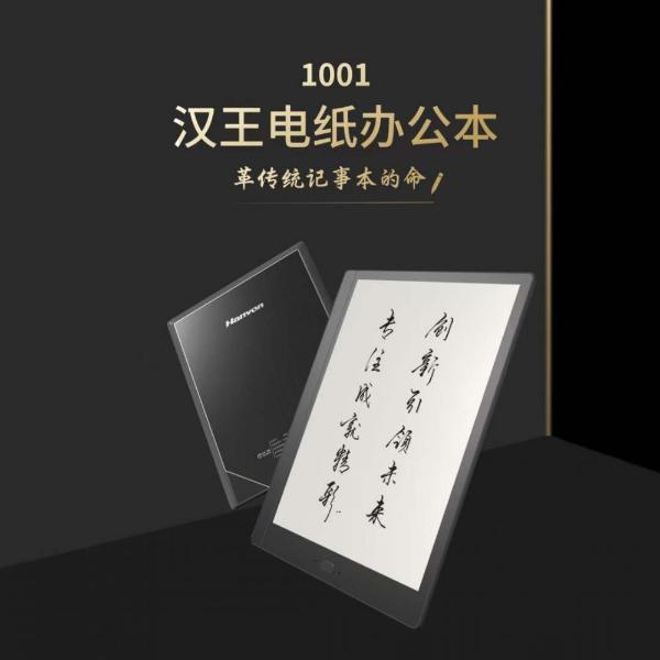 全国减碳在即 汉王科技无纸化办公出新招_驱动中国