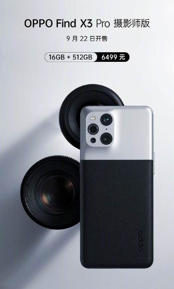OPPO Find X3 Pro 摄影师版发布,售价6499元