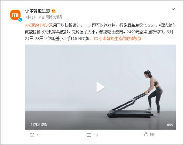 米家跑步机国庆前促销:限时送小米手环6 NFC版
