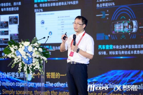 科大讯飞亮相2021全球智博会 共话人工智能赋能企业数字化转型