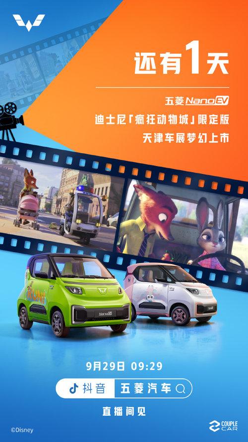 小车超可爱!五菱NanoEV疯狂动物城限量款将上市