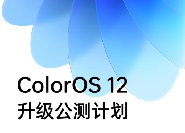 ColorOS 12升级计划公布 首批机型10月初开启