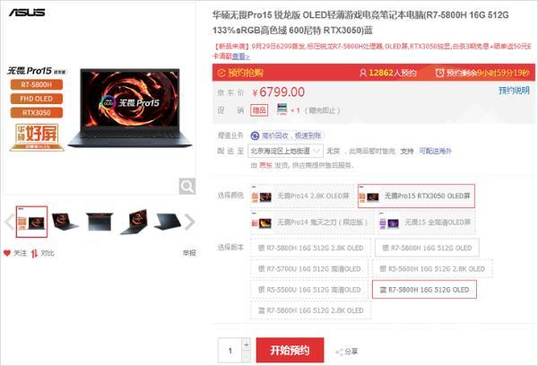 华硕无畏Pro15锐龙版预售:6299元首发锐不可当
