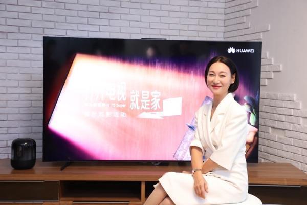 惠英红点赞华为智慧屏V75 Super,讲述她的电视情结