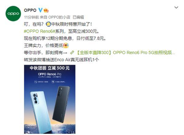 人气产品OPPO Reno6系列,中秋节迎来优惠降价