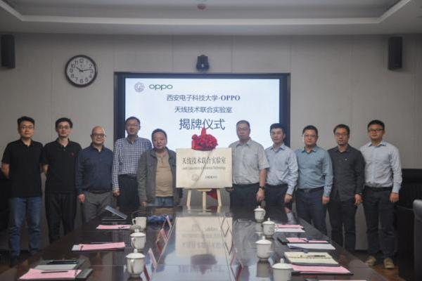 OPPO与西安电子科技大学成立联合实验室,推动天线技术研发