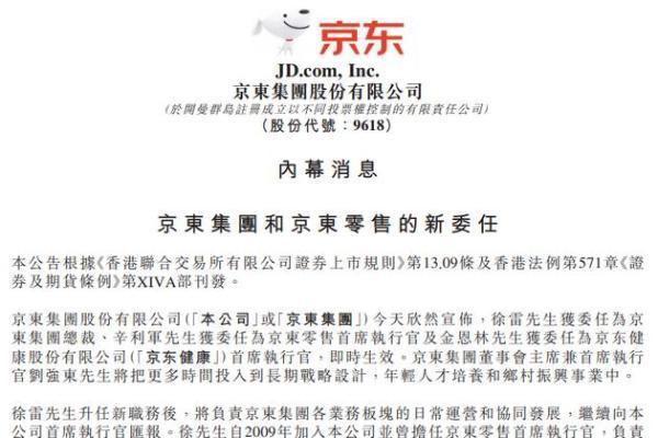 昨夜今晨:传微信将推出付费云存储 京东集团新总裁上任 骁龙989跑分曝光