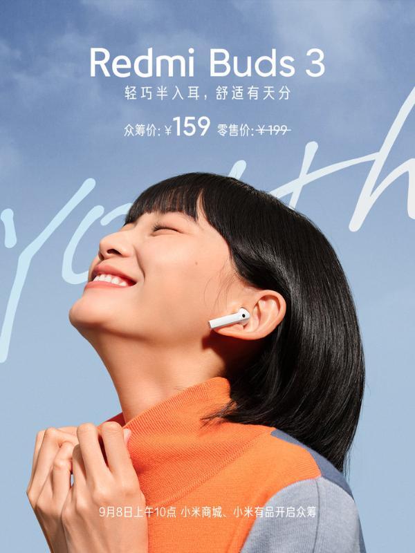 Redmi Buds3发布:半入耳设计,159元起售