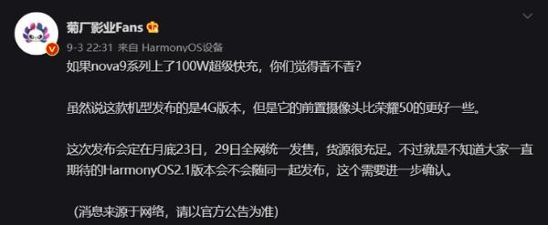 华为nova9官宣:搭载HarmonyOS,9月23日发布