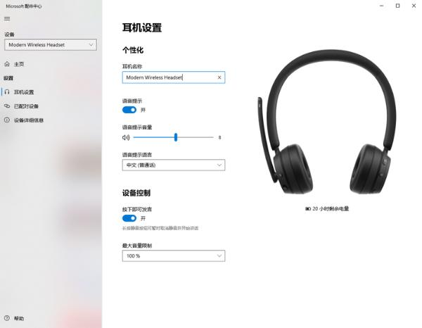 让线上沟通更高效 Microsoft Teams 认证耳机/麦克风体验