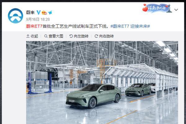 蔚来ET7首批全工艺生产线试制车正式下线