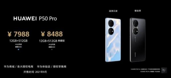 华为P50 Pro典藏版上市!全新材质抗跌更强,手感更高级